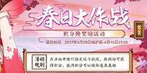 阴阳师春日大作战说明:活动积分奖励一览