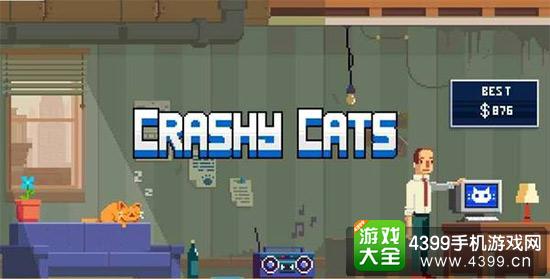疯狂破坏猫