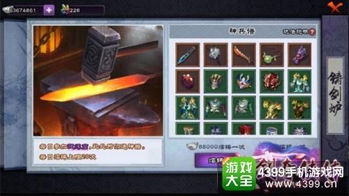 仙剑奇侠传online装备怎么得 装备获取途径攻略