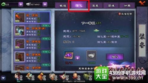 仙剑奇侠传online装备怎么强化