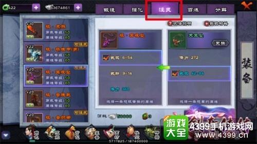 仙剑奇侠传online装备强化攻略