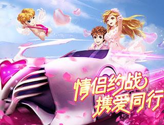 《一起来飞车》丘比特之恋浪漫来袭 携手开启甜蜜飞车之旅
