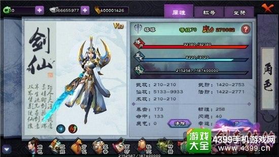 仙剑奇侠传online剑仙怎么加点 剑仙加点攻略