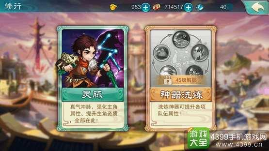 仙剑奇侠传五手游修行玩法