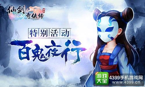 仙剑奇侠传3D回合百鬼夜行