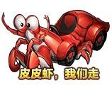完美漂移皮皮虾
