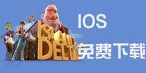 德尔塔岛ios免费下载 ios账号免费共享
