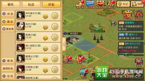 胡莱三国2盟友在线