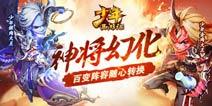 《少年西游记》月末神将幻化三界游商同步上线