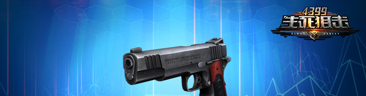 生死狙击M1911