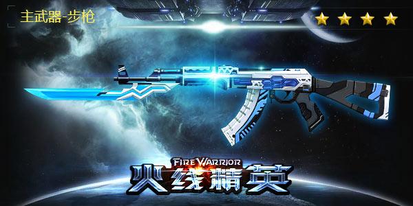 火线精英AK47-天王星