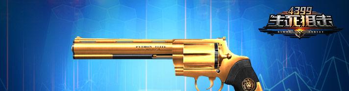 生死狙击黄金巨蟒