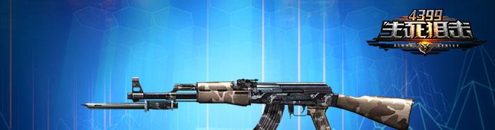 生死狙击AK47-战魂