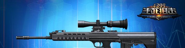 生死狙击88式狙击