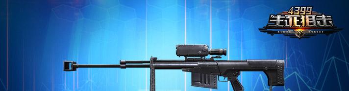 生死狙击10式狙击