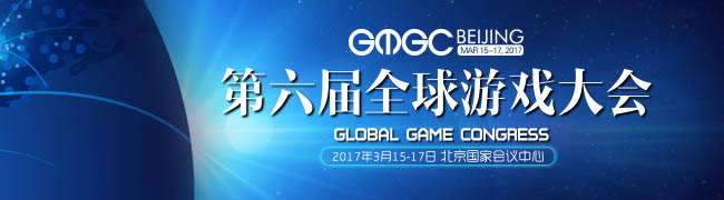 GMGC北京