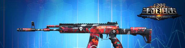生死狙击AK12