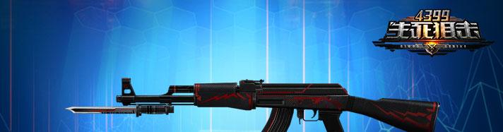 生死狙击AK47战意