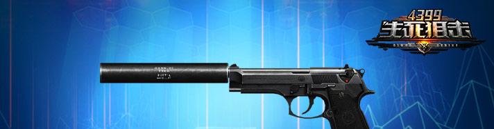 生死狙击Beretta92