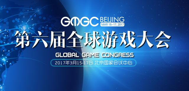 2017北京GMGC第六届全球游戏大会