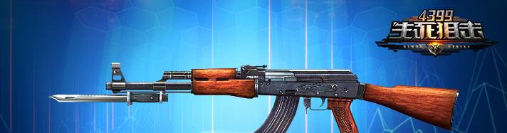 生死狙击AK47-A