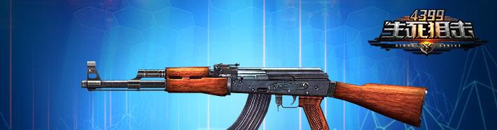 生死狙击AK47