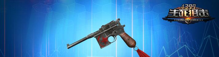 生死狙击毛瑟M1932