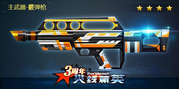 火线精英汽锤-嘉年华