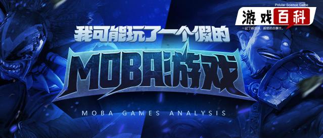 游戏百科:我可能玩了一个假的MOBA游戏