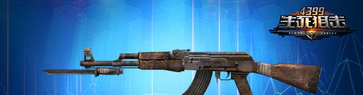 生死狙击AK47战损
