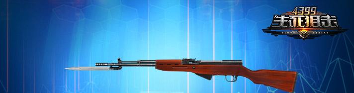 生死狙击56式步枪