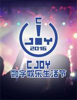 2016成都CJOY