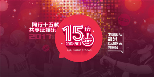2017第十五届ChinaJoy