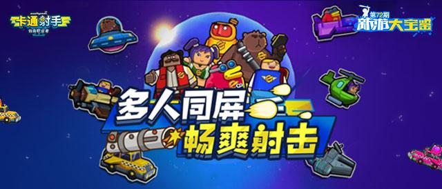 新游大宝鉴:开启畅爽射击《卡通射手2》