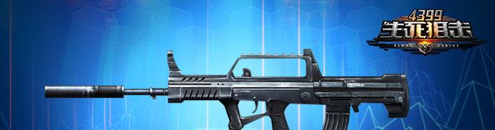 生死狙击特种95式