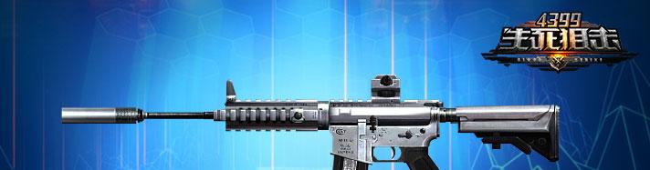 生死狙击AR15-S