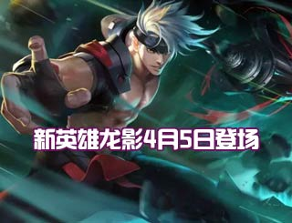 新英雄龙影将登场《时空召唤》4月5日更新曝光