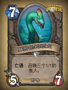炉石传说臃肿的蛇颈龙