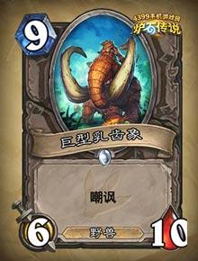 炉石传说巨型乳齿象