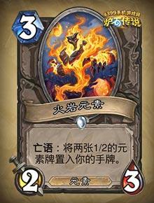 炉石传说火岩元素
