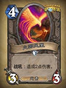 炉石传说火羽凤凰
