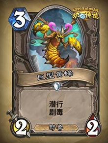 炉石传说巨型黄蜂