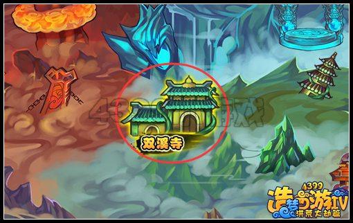 造梦西游4双溪寺在哪里 怎么进