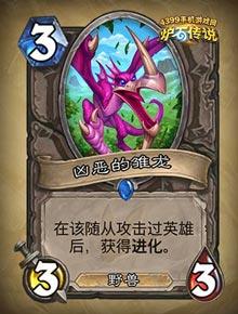 炉石传说凶恶的雏龙