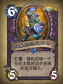 炉石传说残暴的恐龙术士