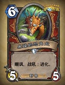 炉石传说暴躁的恐角龙