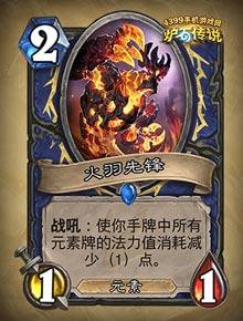 炉石传说火羽先锋