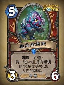 炉石传说恐角龙宝宝