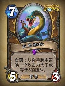 炉石传说巨型蟒蛇