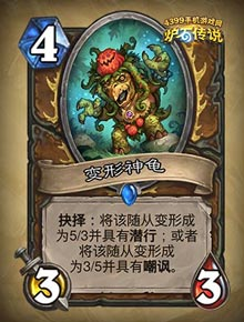 炉石传说变形神龟